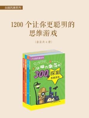 头脑风暴系列:1200个让你更聪明的思维游戏(套装共4册)