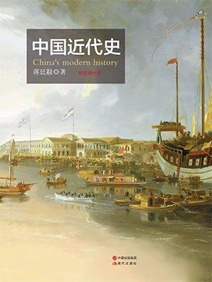 中国近代史-蒋廷黻8[精品]