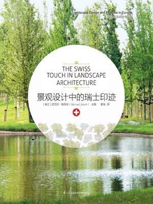 景观设计中的瑞士印迹