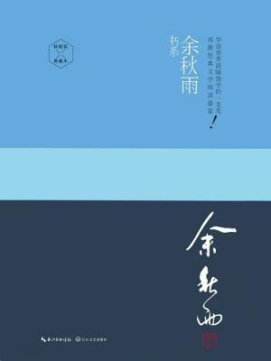 余秋雨书(套装7册)[精品]