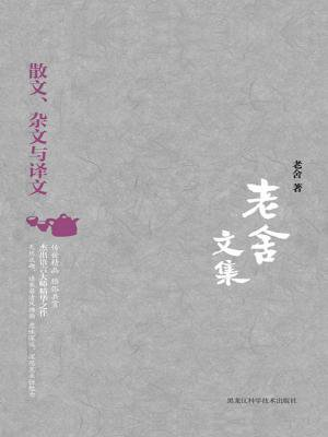 老舍文集:散文、杂文与译文