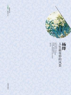 杨绛:人生最曼妙的风景[精品]