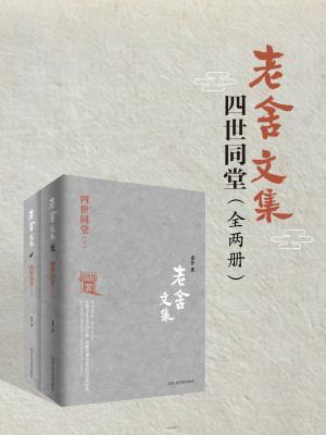 老舍文集:四世同堂(全两册)