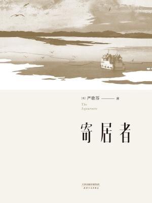 寄居者-严歌苓1[精品]