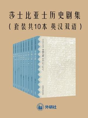 莎士比亚历史剧集(套装共10本 英汉双语)