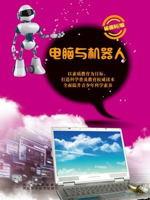 电脑与机器人