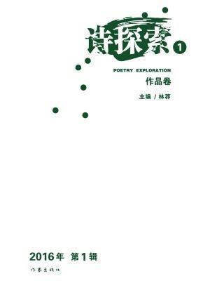 诗探索·1(全二册作品卷)