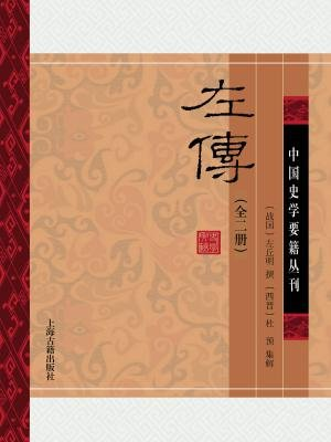 左传(全二册)