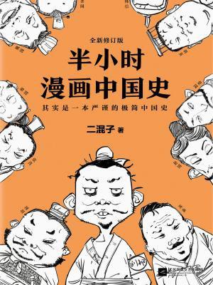 半小时漫画中国史(全新修订版)[精品]