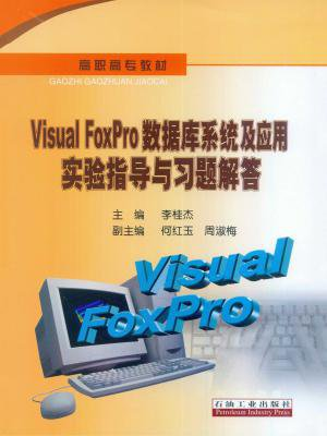 Visual FoxPro数据库系统及应用实验指导与习题解答