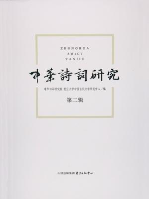 中华诗词研究(第二辑)