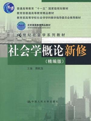社会学概论新修:精编版