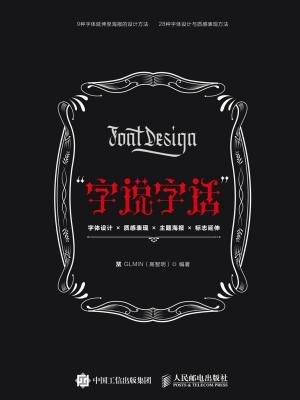"""""""字说字话"""":字体设计×质感表现×主题海报×标志延伸"""