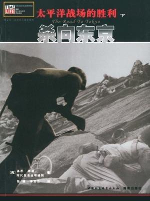 太平洋战场的胜利(下卷):杀向东京