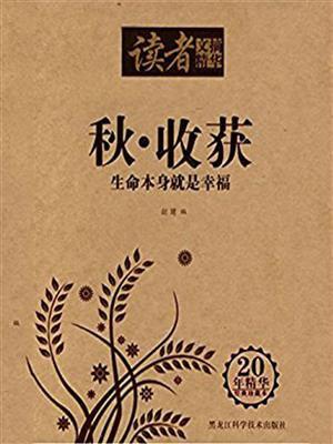 读者文摘精华:秋