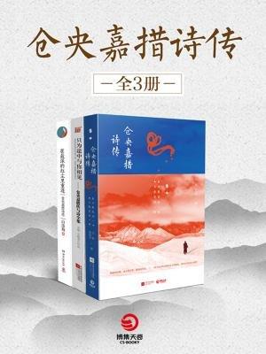 仓央嘉措诗传(全3册)[精品]