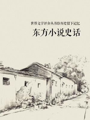 世界文学评介丛书给历史留下记忆—东方小说史话