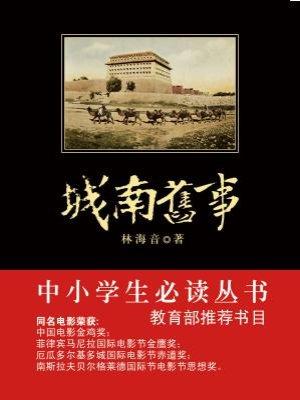 全彩经典阅读丛书:城南旧事