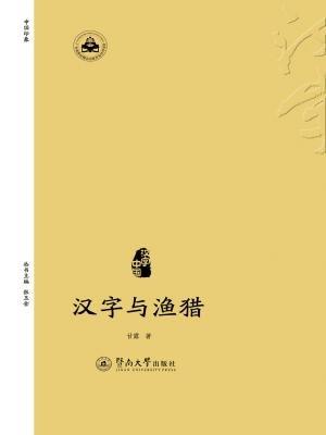 汉字中国·汉字与渔猎