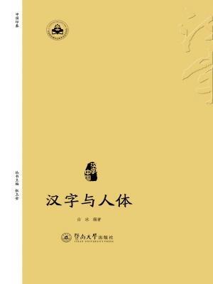 汉字中国·汉字与人体
