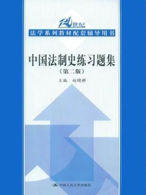中国法制史练习题集