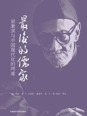 最后的儒家——梁漱溟与中国现代化的两难