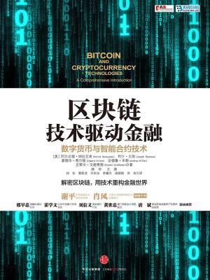 区块链:技术驱动金融[精品]