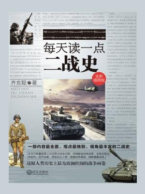 每天读一点二战史