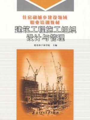 建筑工程施工组织设计与管理