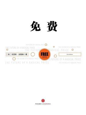免费(第2版)