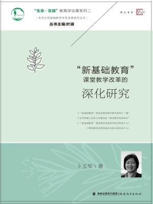 """""""新基础教育""""课堂教学改革的深化研究"""