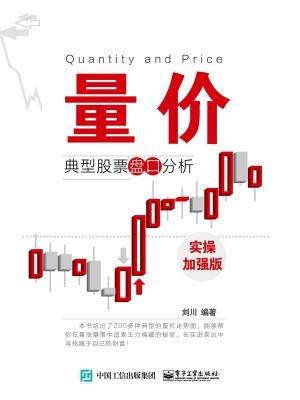 量价——典型股票盘口分析(实操加强版)
