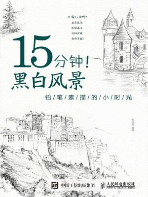 本书适合素描初学者与风景画爱好者学习使用.