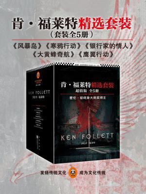 肯·福莱特精选套装(全5册)