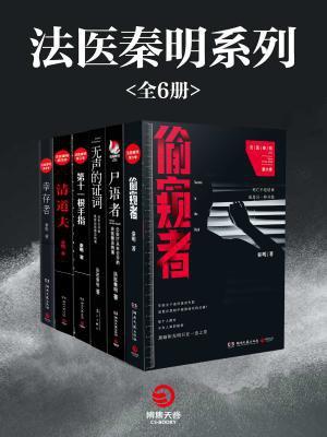 法医秦明系列(全1-6册)