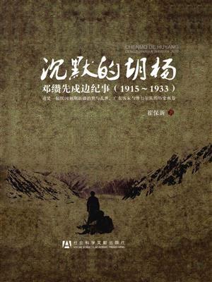 沉默的胡杨:邓缵先戍边纪事