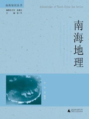 南海知识丛书:南海地理