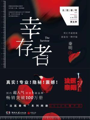 幸存者——法医秦明系列第五季