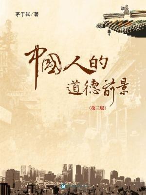 中国人的道德前景(第三版)