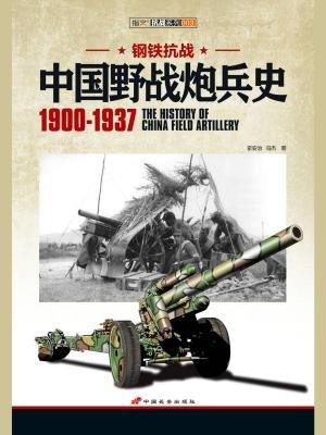 钢铁抗战:中国野战炮兵史 1900-1937
