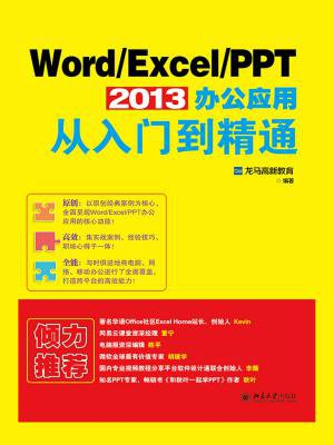 Word.Excel.PPT 2013办公应用从入门到精通