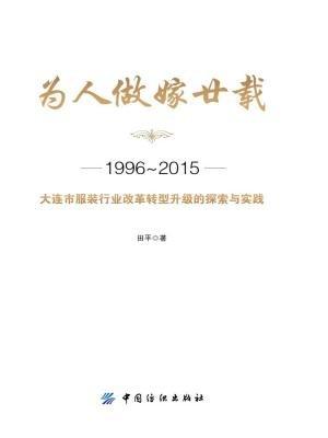 为人做嫁廿载——1996——2015大连市服装行业改革转型升级的探索与实践