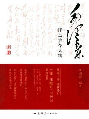 毛泽东评点古今人物(修订版)(全2册)[精品]