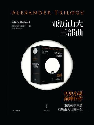 亚历山大三部曲(天堂之火+波斯少年+葬礼竞技会)