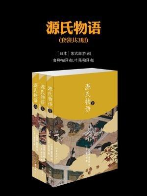 源氏物语(套装共3册)