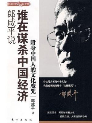 郎咸平说:谁在谋杀中国经济[精品]