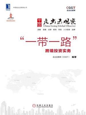 """中国走出去观察:""""一带一路""""跨境投资实务(中国走出去智库丛书)"""