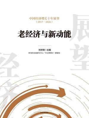 中国经济增长十年展望(2017-2026):老经济与新动能