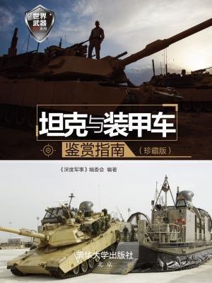 坦克与装甲车鉴赏指南(珍藏版)