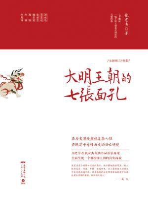 大明王朝的七张面孔[精品]